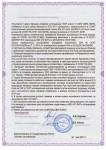 Сертификат Т3 73ZW
