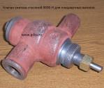 Клапан унитаза спускной 9690-Н для плацкартных вагонов