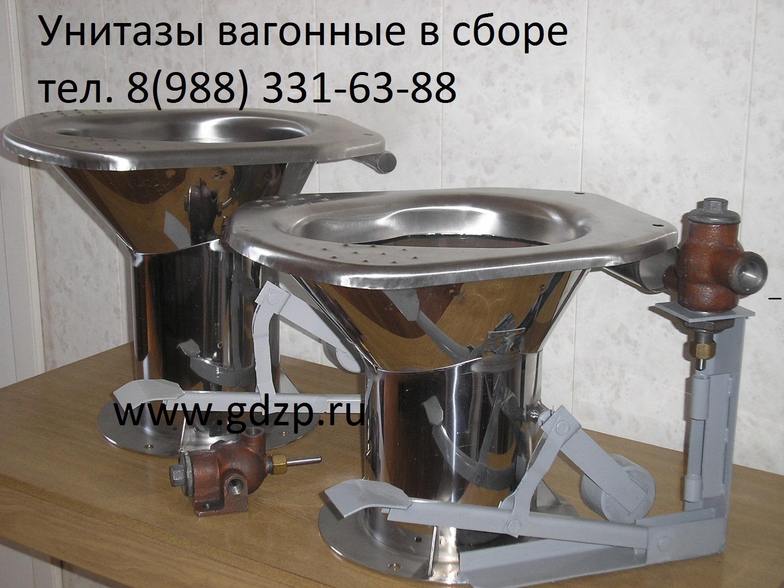 Унитаз для плацкартных и купейных вагонов  в сборе с педальным механизмом 56500-Н ПКБ ЦВ МПС
